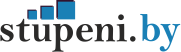 stupeni.by Логотип